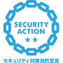 SECURITY ACTION(ニつ星)